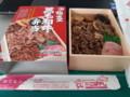 2013-12-17 12:04 仙台黒毛和牛弁当
