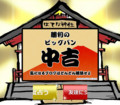 はてな ブログ おみくじ 2014 「中吉」