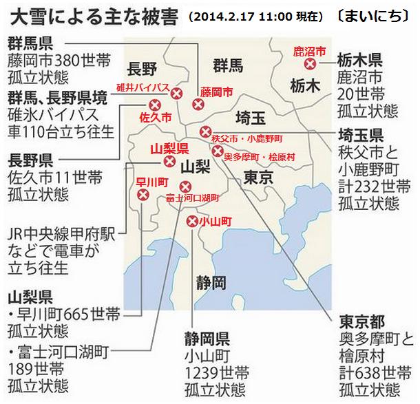 2014.2.17 11:00 現在のおおゆき被害(まいにち)