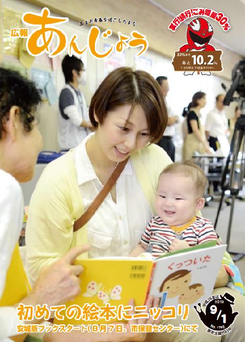 2013.8.7 安城版ブックスタートはじまる! (広報あんじょう 2013.9.1)