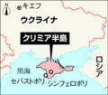 クリミア半島の地図(あさひ)