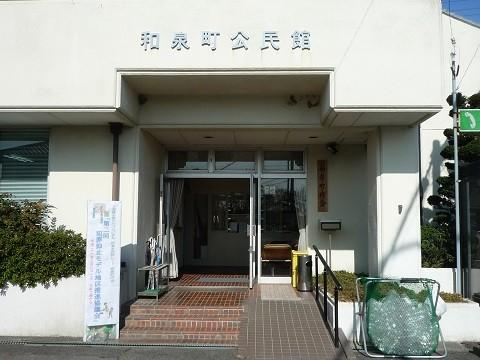 20140308 和泉町内会犯罪抑止モデル地区推進協議会 (1)