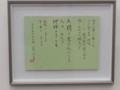 20140308 12:06 安城市文化センター 吉祥会作品展