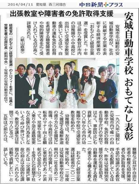 安城自動車学校おもてなし表彰(ちゅうにち 紙山直泰記者 2014-04-11)