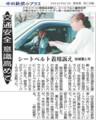 安城市シートベルト着用キャンペーン(ちゅうにち 2014-04-10)