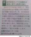 「防犯カメラ設置運用条例」(広報あんじょう 2014.4.15号)