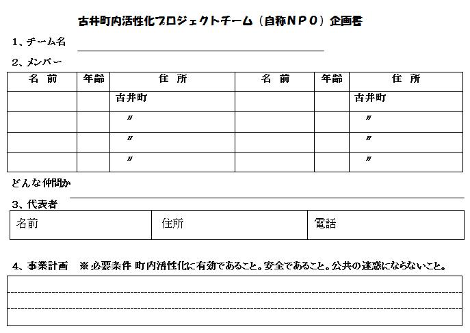 古井町内活性化プロジェクトチーム(自称NPO)企画書