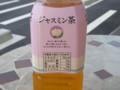 2014-05-22 ジャスミン茶 - 100ミリリットル中0キロカロリー