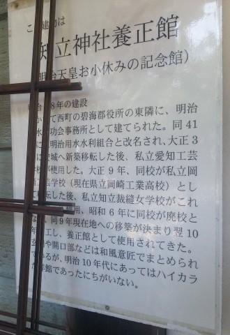 20140608 14:40 知立神社 - 養正館の説明がき