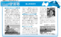 わたしのふるさと高岡市 - 神谷倫子さん(広報あんじょう 2014.6.1号)