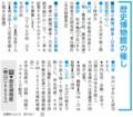 2014.7.6 歴博小劇場 - 継承~にほん伝統のこころ~