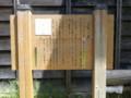 20140613 10:25 「赤坂の舞台」説明がき