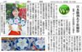 2014.6.14 ワールドカップにほん代表勝利祈願祭 (ちゅうにち)
