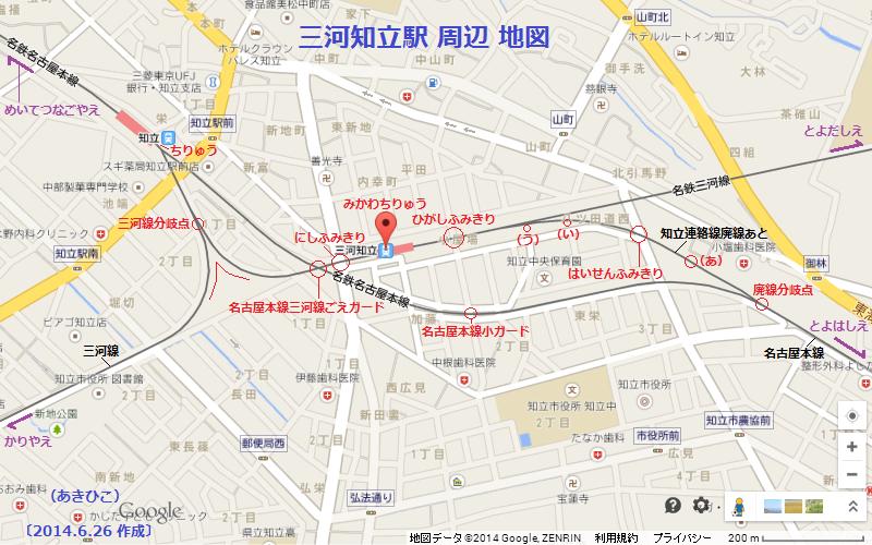 三河知立駅 周辺 地図 (あきひこ) 〔2014.6.26 作成〕