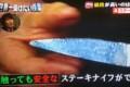20140705 20.04.45 世界一うけたい授業 - 竜泉はもののステーキナイフ