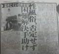 20140706 (1) 性風俗否定せず (ちゅうにちスポーツ)