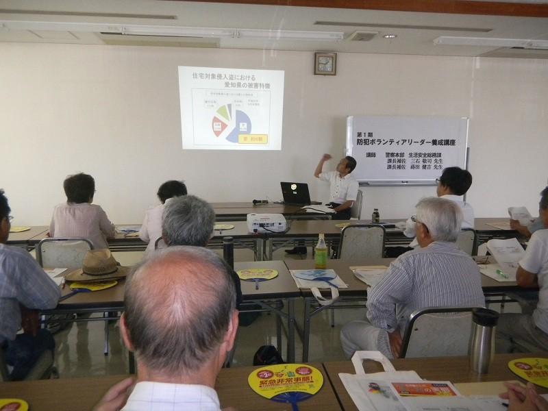 20140805 防犯ボランティアリーダー養成講座 (1)