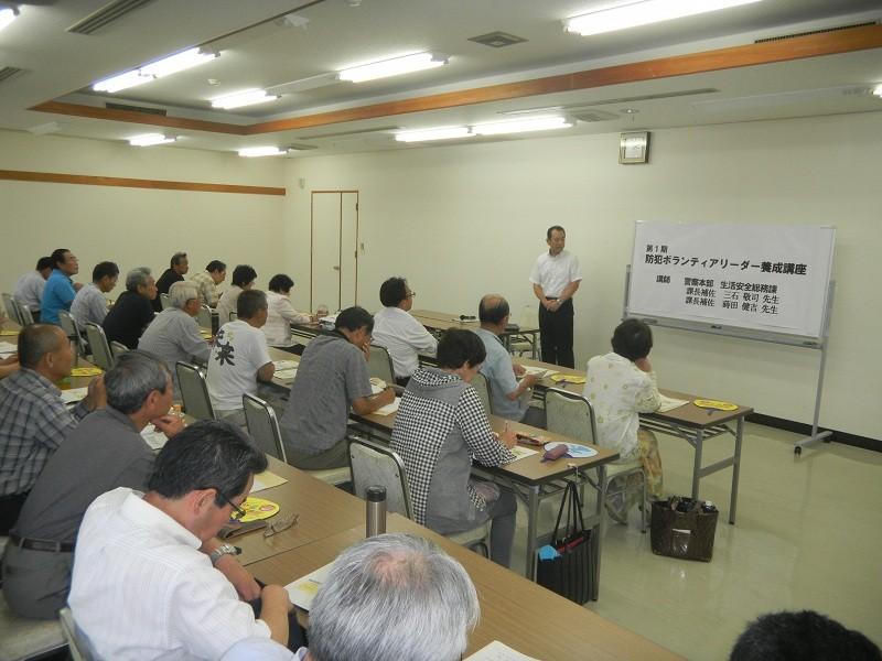 20140805 防犯ボランティアリーダー養成講座 (3)