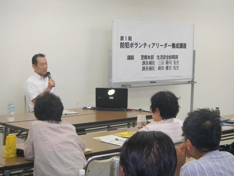 20140805 防犯ボランティアリーダー養成講座 (4)