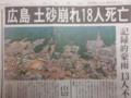 広島土砂災害 - 2014.8.20 ちゅうにち ゆうかん