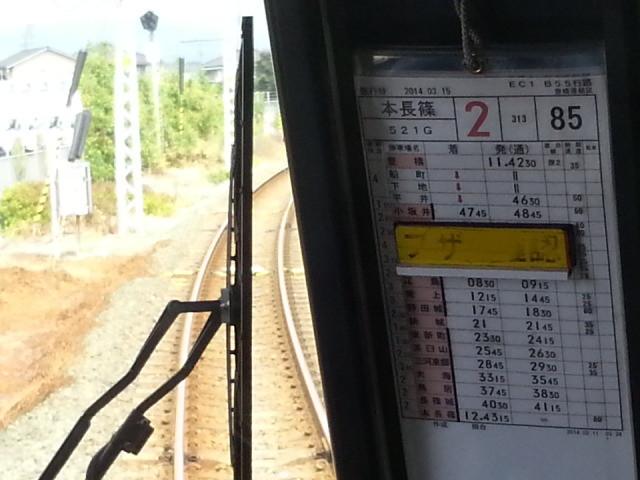 20140923 11.47.10 本長篠いきふつう - 平井信号場
