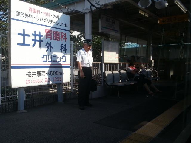 20140923 15.45.50 西尾いきふつう - 碧海古井