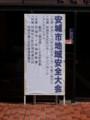 安城市地域安全大会の看板