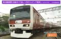 あかレンガのラッピング電車(てれびあさひ)