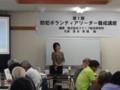 20141015_100023 安城市防犯ボランティアリーダー養成講座 (1)