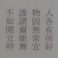 20141129 夕照会神谷光園さん (4) 白居易の詩「鶴」