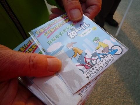 2014.12.10 安祥中学校自転車安全利用キャンペーン (8) 反射材シール