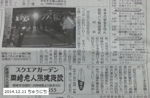 刈谷市防犯パトロール隊出発式 - 2014.12.9