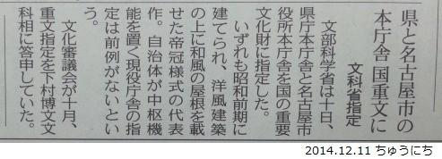 愛知県庁舎と名古屋市庁舎が重要文化財に - 2014.12.11 ちゅうにち
