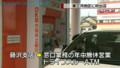 OK銀行藤沢支店(2)(日テレニュース)