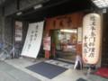 20141215 彦根銀座の千成亭