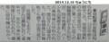 2014.12.15 あんじょうし南町交通死亡事故 - ちゅうにち