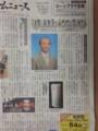 日展審査員に古井町の待田和宏さん - あんじょうホームニュース