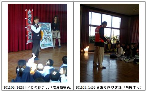 2010年11月5日 桜井保育園防犯教室(サクランボクラブ)(2)