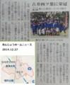 フット新人戦、古井四ツ葉に栄冠 - あんじょうホームニュース 2014.12.27