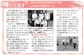 二本木小学校区高令者自転車チーム - 広報あんじょう 2015.1.1号