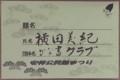 2015.1.18 安祥公民館まつり (2) 題名がき