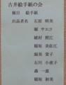 2015.1.18 安祥公民館まつり (4) 題名がき (えてがみ)