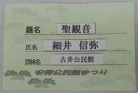 2015.1.18 安祥公民館まつり (4) 題名がき (聖観音)