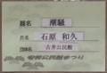 2015.1.18 安祥公民館まつり (3) 題名がき (潮騒)