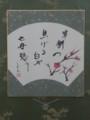 2015.1.18 安祥公民館まつり (5) 俳画 - 岩瀬しずえさん