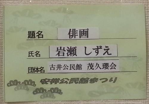 2015.1.18 安祥公民館まつり (5) 題名がき