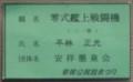 2015.1.18 安祥公民館まつり (7) 題名がき