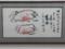 20150220_123750 文人展 - 柴田秋水さん『感謝』