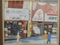 20150220_123940 文人展 - 柴田勲さん『古き安城の街かど』