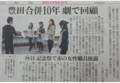 豊田合併10年 - 劇で回顧 - 2015.3.4 ちゅうにち